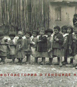 100 фотоисторий о геноциде армян
