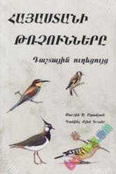 Հայաստանի թռչունները