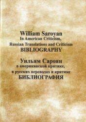saroyan