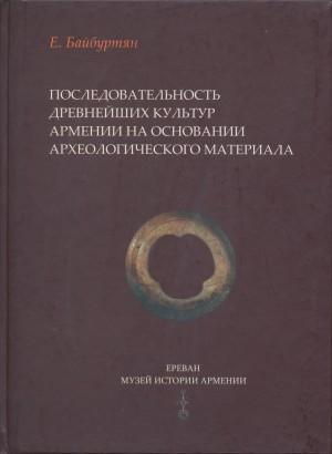 bayburtyan-ea-2011
