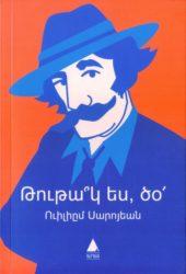 william-saroyan-western-armenian