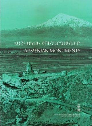Հայկական հուշարձաններ / Armenian Monuments