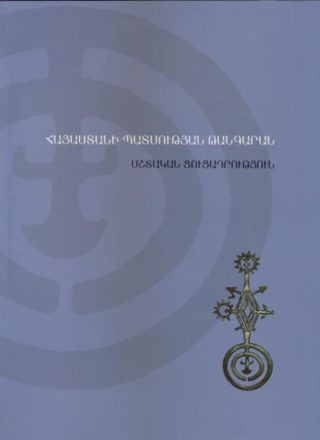 history museum of arm armenian