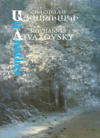 aivazovsky another