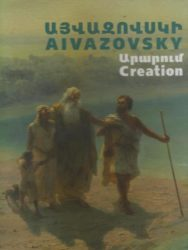 aivazovsky creation