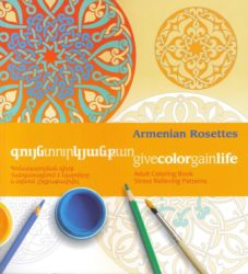 Armenian Rosettes, Give color gane life/Գույն տուր կյանք առ