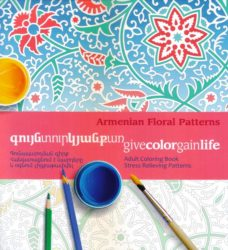Armenian Floral Patterns, Give color gane life/Գույն տուր կյանք առ