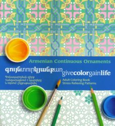 Armenian Continous Ornaments, Give color gane life/Գույն տուր կյանք առ