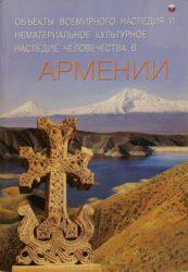 Объекты всемирного наследия и нематериальное культурное наследие человечества в Армении