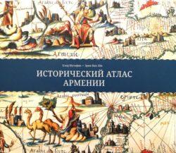 Исторический атлас Армении
