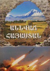 Աննվաճ Հայաստան