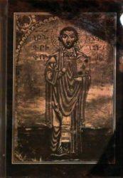 Նարեկ, Սբ. Գրիգոր Նարեկացի, ոսկեզօծ