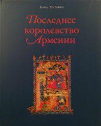Последнее королевство Армении