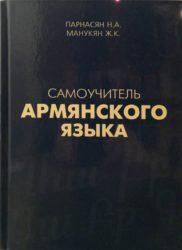 Самоучитель Армянского языка