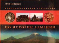 Иллюстрированный справочник  по истории Армении