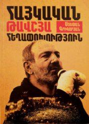 Հայկական թավշյա հեղափոխություն