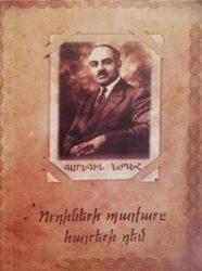 Գարեգին Նժդեհ, Որդիների պայքարը հայերի դեմ