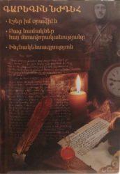 Գարեգին Նժդեհ, Էջեր իմ օրագրեն, բաց նամակներ հայ մտավորականությանը