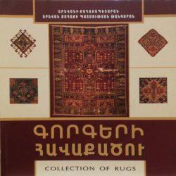 Գորգերի հավաքածու / Collection of rugs