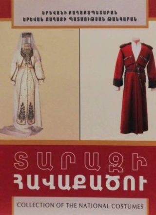 Տարազի հավաքածու / Collection of the national costumes