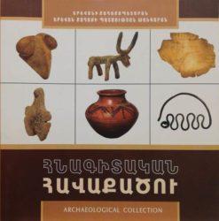 Հնագիտական հավաքածու / Archaeological collection