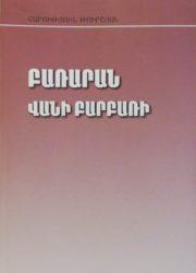 Բառարան Վանի Բարբառի