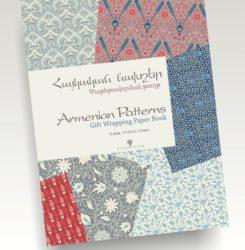 Հայկական նախշեր, փաթեթավորման թուղթ / Armenian Patterns, Gift Wrapping Paper Book