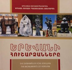 Երևանի հուշարձանները / Die Denkmäler von Jerewan / The Monuments of Yerevan
