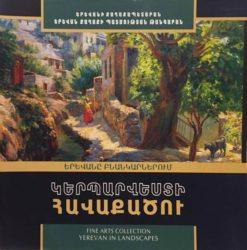 Երևանը բնակարաններում, Կերպարվեստի հավաքածու / Fine Arts collection, Yerevan in Landscapes