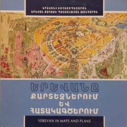 Երևանը քարտեզներում և հատակագծերում / Yerevan in Maps and Plans