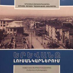 Երևանը լուսանկարներում / Yerevan in photographs(Collection of photographs)