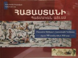 Հայաստանի պատմական ատլաս, Մերձավոր Արևելքը և Հարավային Կովկասը մ.թ.ա. VII դարից մինչև XXI դար