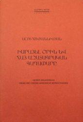 Իսրայել Օրին և հայ ազատագրական գաղափարը / Israelory und die Armenische Befreiungsidee
