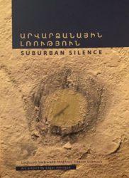Suburban Silence / Արվարձանային լռություն