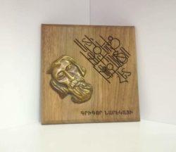 Sculpture of Grigor Narekatsi, Souvenir
