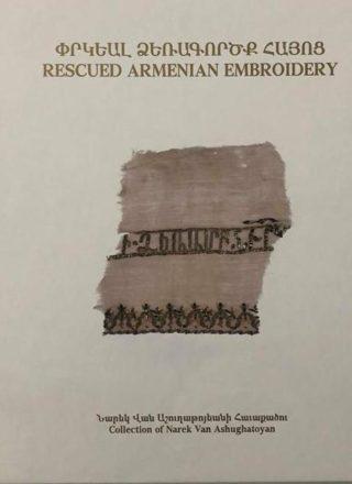 «Փրկեալ Ձեռագործք Հայոց» պատկերագիրք/Rescued Armenian Embroidery