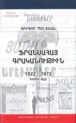 Ֆրանսահայ Գրականութիին:1922-1972