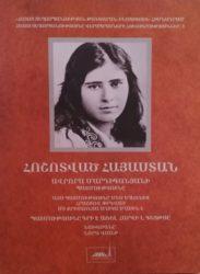 Հոշոտված Հայաստան:Ավրորա Մարդիգանյանի պատմությունը