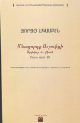 Մնացորդք Աւշուիցի Արխիւը եւ վկան Homo sacer, III